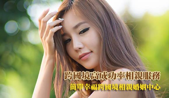 大陸新娘越南新娘外籍新娘跨國境高成功率相親服務