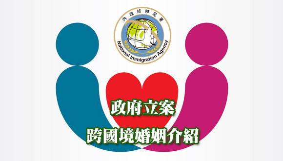 政府立案合法大陸新娘越南新娘婚姻介紹
