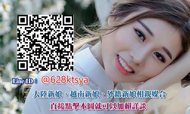 聯絡諮詢大陸新娘、越南新娘、外籍新娘