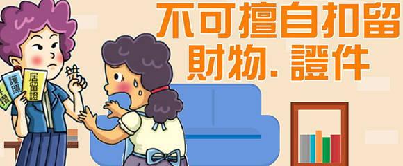 扣留保管大陸新娘越南新娘的證件預防逃跑?
